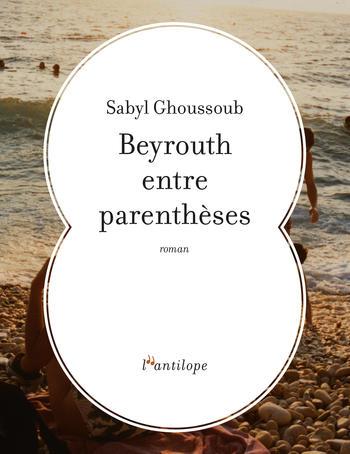 Beyrouth entre parenthèses | Ghoussoub, Sabyl